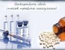 Индийские ученые разработали альтернативу инсулиновым инъекциям